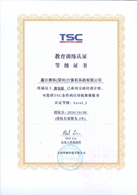 奖项及证书