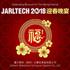 2018嘉尔泰科狗年年会在深圳湾科技生态园五十弦音乐餐厅隆重举行